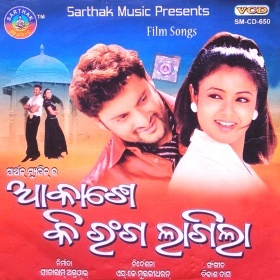 Adinare Kiese Megha Dhanki Dela Sad Version.mp3 Udit Narayan