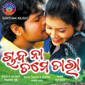 Tama Style Chokha Tama Smile Chokha Aei Sahara Re Tame.mp3 Bibhu Kishore Health Insurance In Odisha