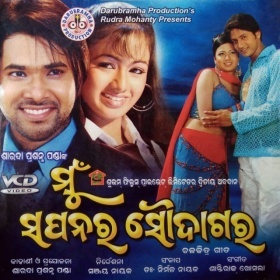 Kie Kahe Sweet Sixteen.mp3 Archita, Shantiraj Khosala