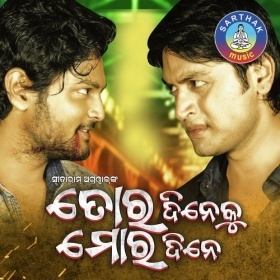 Tora Dineku Mora Dine Child Version.mp3 Antara Chakrabarty, Prangya Hota